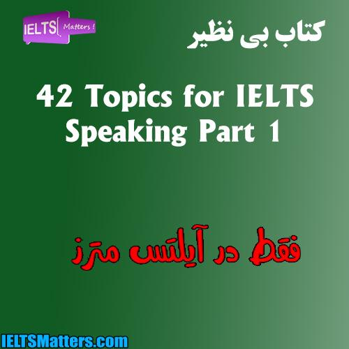 دانلود کتاب 42Topics for IELTS Speaking Part 1