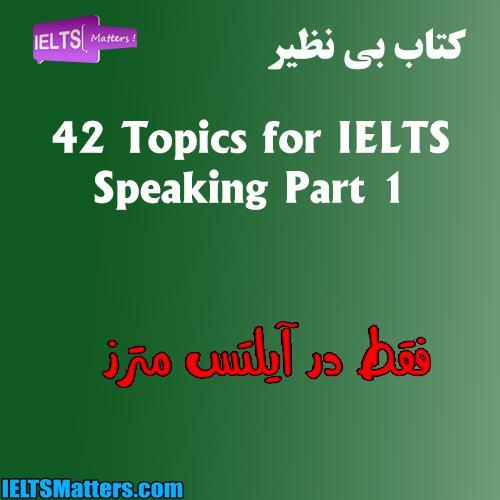 دانلود کتاب 42Topics for IELTS Speaking Part 1