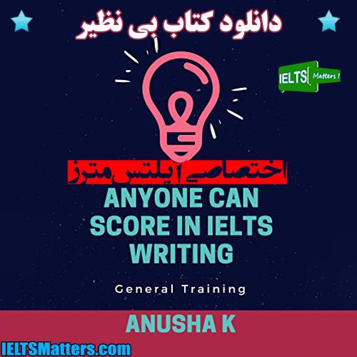 دانلود کتاب Anyone Can Score in IELTS Writing - General Training