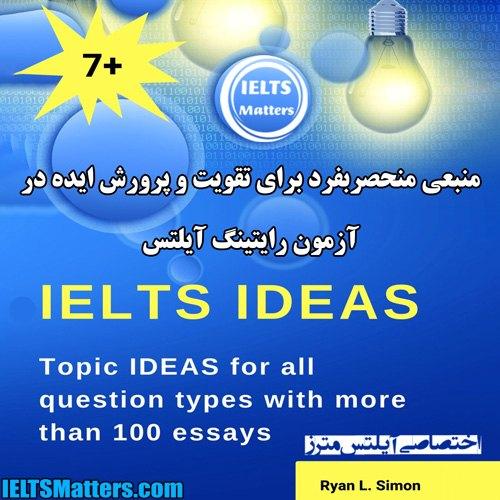 دانلود کتاب IELTS IDEAS-Topic Ideas for All Question Types With More Than 100 Essays