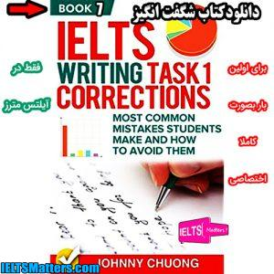دانلود کتاب هفتمIELTS writing task 1 Correction- Book 7