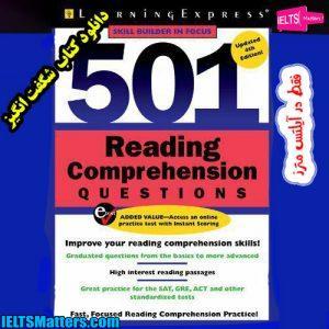 دانلود کتاب 501 Reading Comprehension Questions