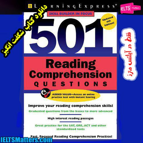 دانلود کتاب 501 Reading Comprehension Questions