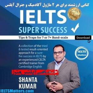دانلود کتاب IELTS Super Success-Tips & Traps for 7 & 7+ Band-scale