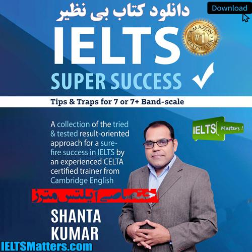 دانلود کتاب IELTS Super Success-Tips & Traps for 7 & 7+ Band-scale