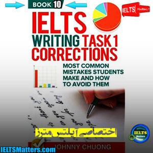 دانلود کتاب دهم IELTS Writing Task 1 Corrections Most Common Mistakes- Book 10