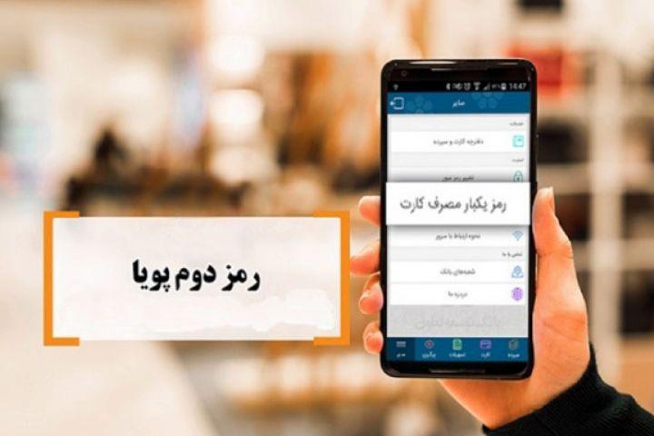 روش های دریافت رمز یکبار مصرف از تمام بانک ها - حتما بخوانید !