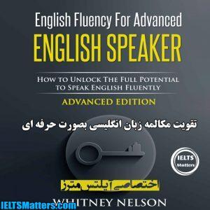 دانلود کتاب English Fluency For Advanced English Speaker