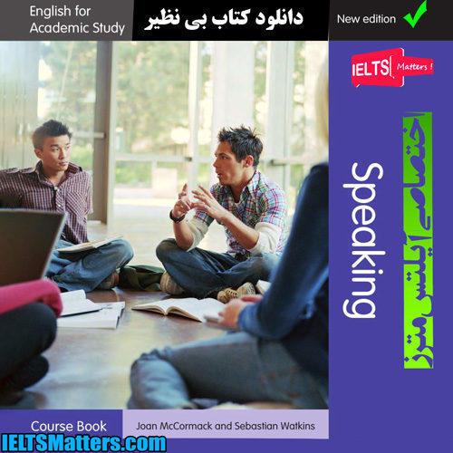 دانلود کتاب English for Academic Study Speaking Course
