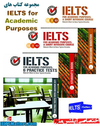 دانلود مجموعه کتاب های IELTS for Academic Purposes