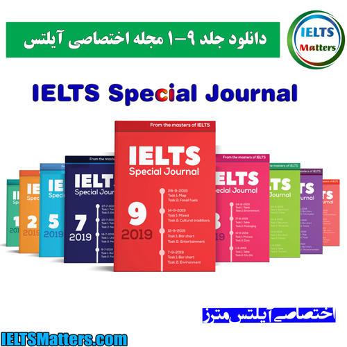 دانلود مجموعه مجلات اختصاصی آیلتس IELTS Special Journal