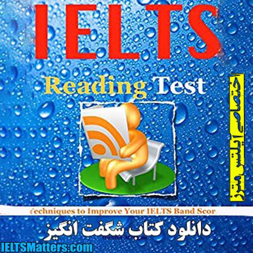 دانلود کتاب IELTS Reading Test-Techniques to Improve Your IELTS Band Score