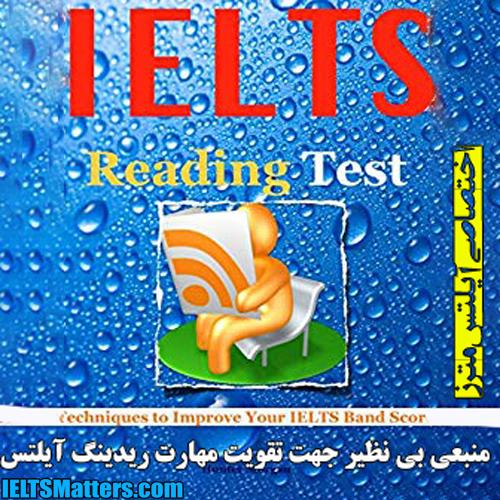 دانلود کتاب IELTS Reading Test-Techniques to Improve Your IELTS Band Score