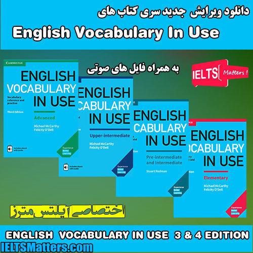 دانلود ویرایش جدید کتاب های English Vocabulary in Use