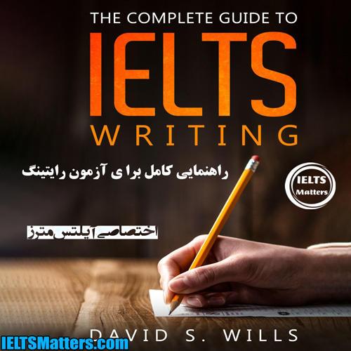دانلود رایگان کتاب A Complete Guide to IELTS Writing