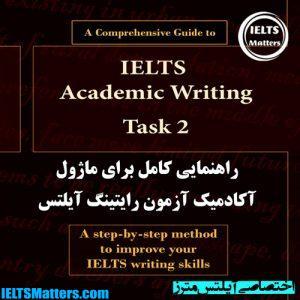 دانلود کتاب A Comprehensive Guide to IELTS Academic Writing Task 2