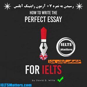 دانلود کتاب How to Write the Perfect Essay for IELTS