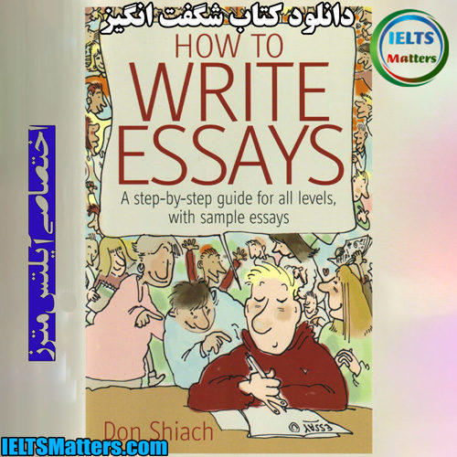 دانلود کتاب How to Write Essays