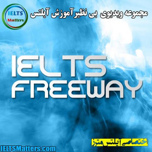 دانلود مجموعه ویدیویی IELTS Freeway