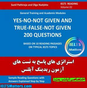 دانلود کتاب IELTS Reading-Yes-No-Not Given And True-False