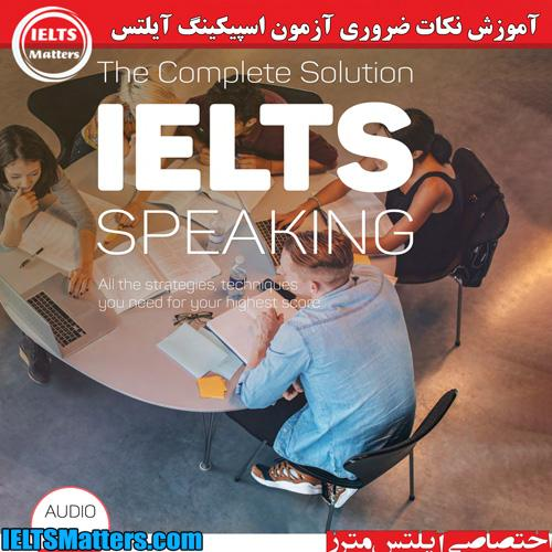 دانلود کتاب The Complete Solution IELTS Speaking