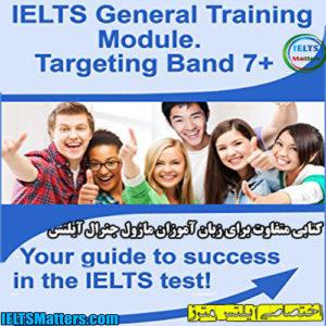 دانلود کتاب+IELTS General Training Module–Targeting Band 7