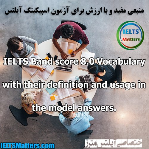 دانلود کتاب IELTS Speaking band score 8.0 Vocabulary with their Definition and usage in the model answers