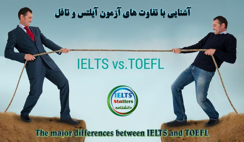آشنایی با تفاوت های بین آزمون آیلتس (IELTS) و تافل (TOEFL)