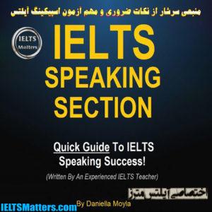 دانلود کتاب IELTS Speaking Section - Quick Guide To IELTS Speaking Success