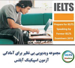 دانلود مجموعه ویدیویی Prepare for IELTS Speaking by Former IELTS Examiners