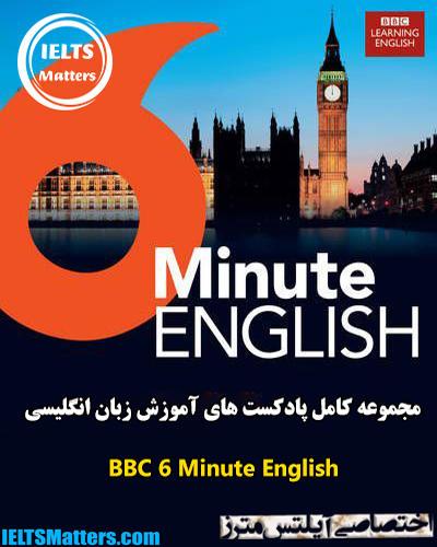 دانلود رایگان مجموعه کامل پادکست های آموزش زبان انگلیسی BBC 6 Minute English