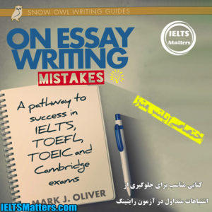 دانلود کتاب On Essay Writing Mistakes_A Pathway to Success in IELTS, TOEFL,TOEIC and Cambridge Exams
