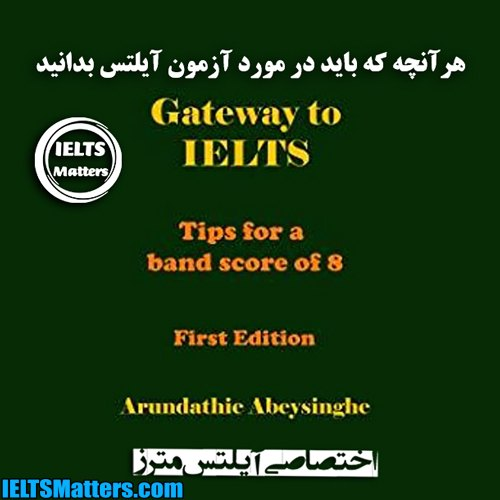 دانلود کتاب Gateway to IELTS Tips for a band score of 8