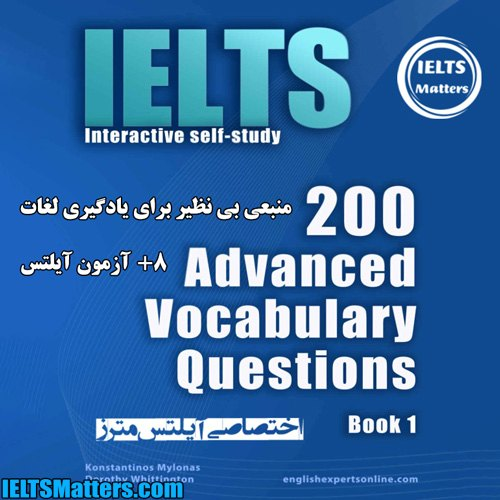 دانلود کتاب IELTS Interactive self-study- 200 Advanced Vocabulary Questions