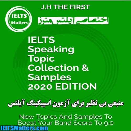 دانلود کتاب IELTS Speaking Topic Collection & Samples 2020 EDITION