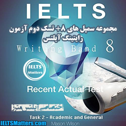 دانلود کتاب IELTS Writing Band 8-Recent Actual Test-Task 2 Academic and General