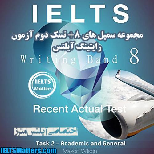 دانلود کتاب IELTS Writing Band 8-Recent Actual Test-Task 2 Academic and General