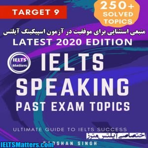 دانلود کتاب IELTS Speaking Ultimate Guide to IELTS Success