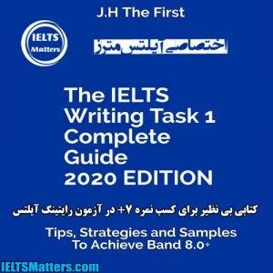 دانلود کتاب The IELTS Writing Task 1-Task 2 Complete Guide 2020 EDITION