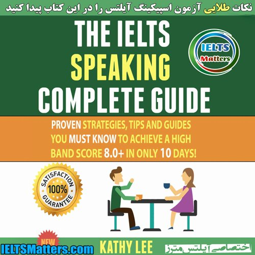 دانلود کتاب The IELTS Speaking Complete Guide