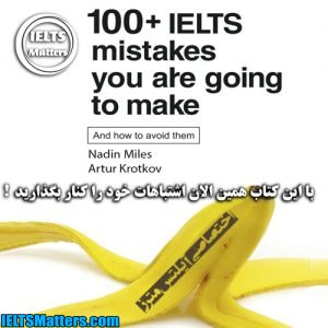 دانلود کتاب 100IELTS Mistakes you are going to make And how to avoid them