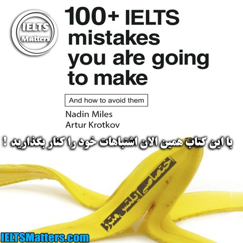 دانلود کتاب 100IELTS Mistakes you are going to make And how to avoid them