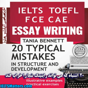 دانلود کتاب 20TYPICAL MISTAKES in Structure and Development-TOEFL IELTS FCE CAE Essay Writing