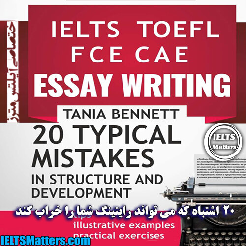 دانلود کتاب 20TYPICAL MISTAKES in Structure and Development-TOEFL IELTS FCE CAE Essay Writing