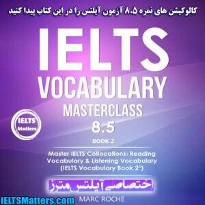 دانلود کتاب IELTS Vocabulary Masterclass 8.5 Book 2