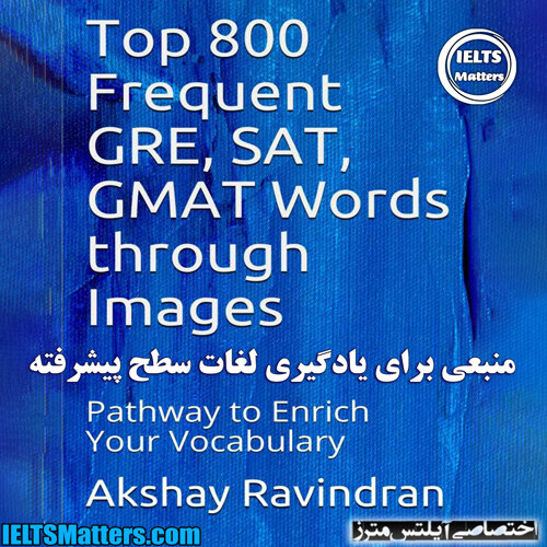 دانلود کتاب Top 800 Frequent GRE SAT GMAT Words through Images Pathway to Enrich Your Vocabulary