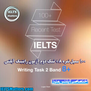 دانلود کتاب 100Recent Test - IELTS Writing Task 2 Band 8