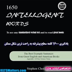 دانلود کتاب 1600Intelligent Words The Best Example Sentences from Great English and American Books