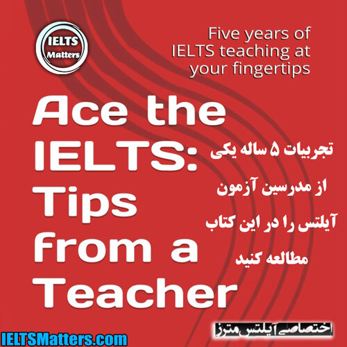 دانلود کتاب Ace the IELTS Tips from a Teacher Five years of IELTS teaching at your fingertips