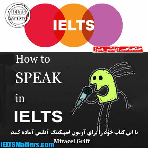 دانلود کتاب How To Speak In IELTS